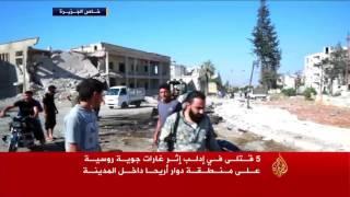 قتلى في إدلب بغارات روسية على دوار أريحا
