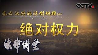 《法律讲堂(文史版)》 20200610 秦亡汉兴的法制规律(三) 绝对权力  CCTV社会与法