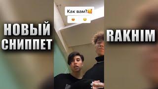 РАХИМ - РОСКОШЬ | НОВЫЙ СНИППЕТ  | RAKHIM (SNIPPET) смотреть онлайн в хорошем качестве бесплатно - VIDEOOO