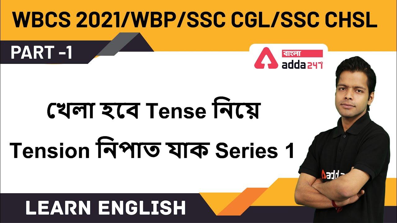 Learn English | English Grammar | Tense | ssc chsl | ssc cgl | wbcs | sbi po 2020