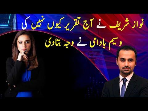 Wasim Badami tells why Nawaz Sharif was not speaking today