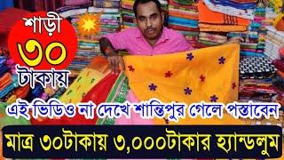 ৩০টাকায় হ্যান্ডলুম কিনুন | জলের দামে  ডিজাইনিং শাড়ী | Best Handloom Tant Saree Manufacturer