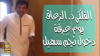 الفلكي د. الزعاق متحدثا عن سهيل والتغيرات الجوية المصاحبة له