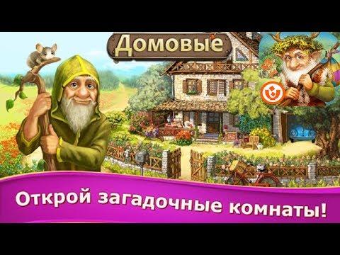 Домовые - игра для всей семьи Спасем мир Домовых! Детское видео Игровой мультик Lets play