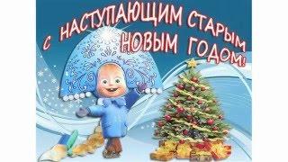 Новейшее, замечательнейшее поздравление со Старым новым годом!