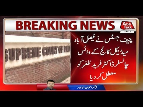 CJP Suspends Faisalabad Medical College VC In Fee Hike Case