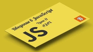 видео Использование JavaScript на веб-страницах