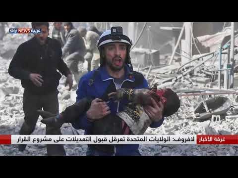 الغوطة الشرقية... مجزرة شاهِدُها العالم  - نشر قبل 2 ساعة