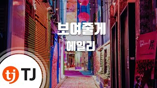 I Will Show You 보여줄게_Ailee 에일리_TJ노래방 (Karaoke/lyrics/romanization/KOREAN)