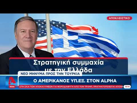 Newpos.gr Συνέντευξη Πομπέο στον Alpha TV 2
