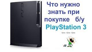 Обзор как правильно покупать б/у Play Station 3(И так дорогие друзья, в этом видео вы сможете намотать себе на ус или усик)) на что нужно обратить внимание..., 2014-05-27T16:56:44.000Z)
