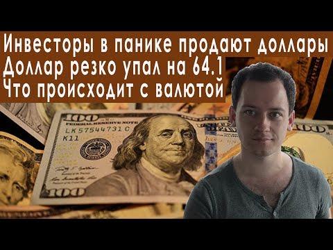 Обвал доллара на 64.1 почему доллар рухнул прогноз курса доллара евро рубля валюты на октябрь 2019