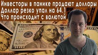Смотреть видео Обвал доллара на 64.1 почему доллар рухнул прогноз курса доллара евро рубля валюты на октябрь 2019 онлайн