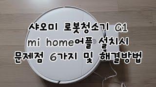 샤오미 로봇청소기 G1 Mi home어플 설치시 문제점…