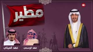 شيلة مطير دوله | كلمات فهد الوسمي | اداء فهد العيباني