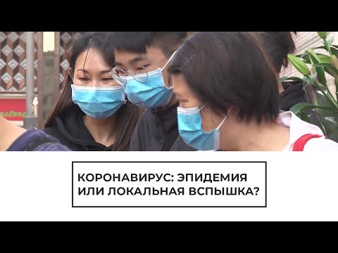 Коронавирус: эпидемия или локальная вспышка?