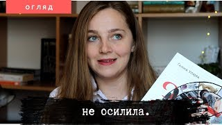 НОНФІКШН: про секс, війну та книги.