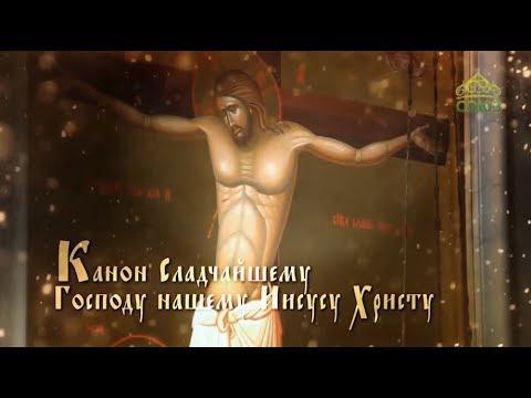 Канон дня. От 31 декабря 2018. Канон Сладчайшему Господу нашему Иисусу Христу