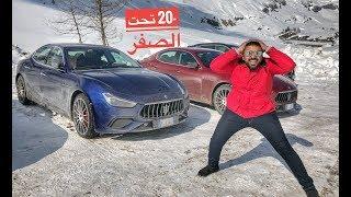 درفت خطير في الثلج درجة الحرارة  -٢٠ تحت الصفر !!
