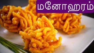 Video Manoharam - in Tamil | Sweet Murukku  | Manovellam download MP3, 3GP, MP4, WEBM, AVI, FLV Agustus 2017