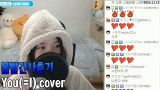 Download 볼빨간사춘기(BOL4) - You(=I) COVER by 새송
