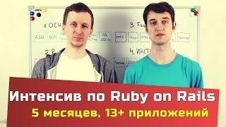 Интенсив по Ruby on Rails [5 месяцев, 20 вебинаров]