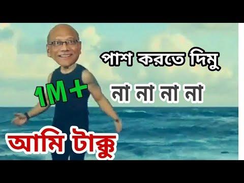 Pash korte dibo na na | Main tera boyfriend with Bangla lyrics | Bangla new Parodi song - HS