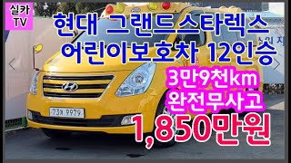 현대 그랜드스타렉스 어린이보호차 12인승/2016년식/…