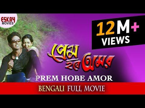 New Bangla Movie প্রেম হবে অমর Prem Hobe Amor FULL MOVIE Rishi Archita Latest Bengali Movie