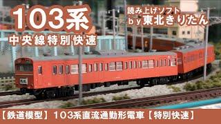 【鉄道模型】103系通勤形電車【特別快速】VOICEROID版