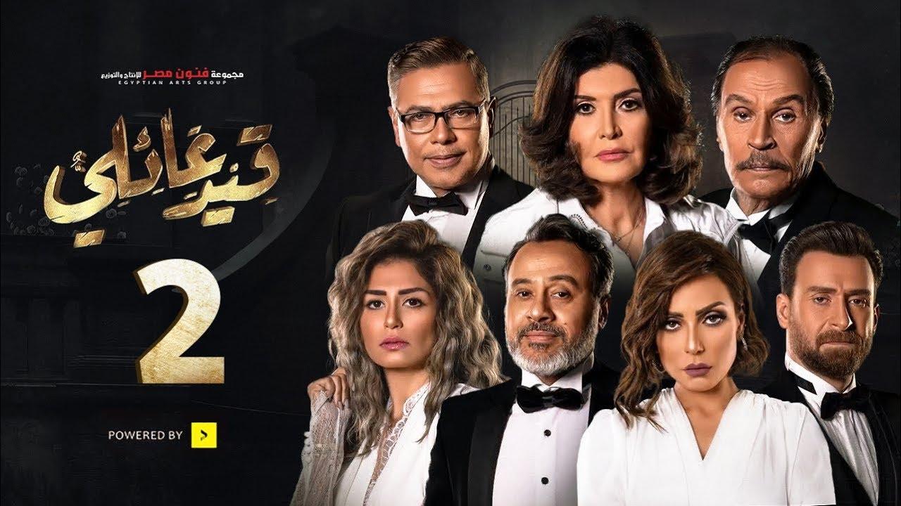 مسلسل قيد عائلي الحلقة الثانية Qeid 3a2ly Series Episode 2 Hd Youtube