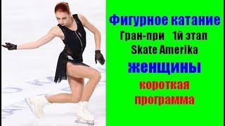 Фигурное катание Гран при Скейт Америка Женщины Короткая программа