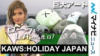 ローラ、40mの世界的巨大アートに大興奮!水原希子も駆けつけ『KAWS:HOLIDAY(カウズ:ホリデイ) JAPAN』