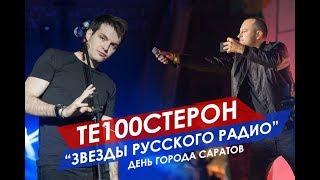 ТЕ100СТЕРОН на дне города Саратов
