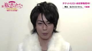 『私のホストちゃん THE FINAL』廣瀬智紀さんコメント
