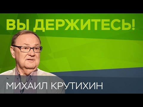 Михаил Крутихин: «Низкие