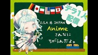 【デラ初一人配信】アニメの話しよう!Let's Talk About Anime