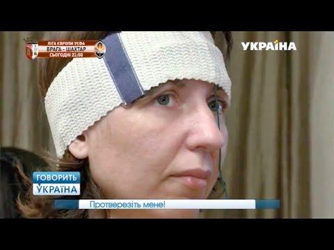 Отрезвите меня (полный выпуск)   Говорить Україна