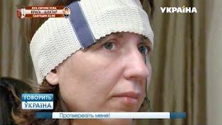Отрезвите меня (полный выпуск) | Говорить Україна