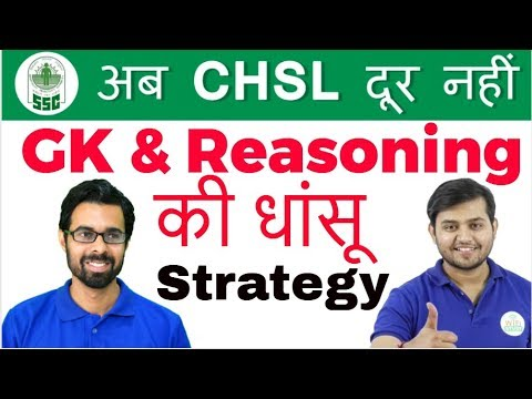 SSC CHSL 2018 GK & Reasoning की धांसू Strategy