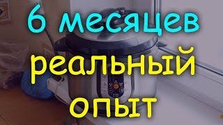 видео Мультиварка с керамической чашей: плюсы и минусы