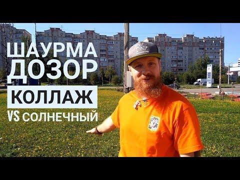 Битва «Шаурма шашлык» & «Дружба Народов». Деловая Борода. Шаурма Дозор.