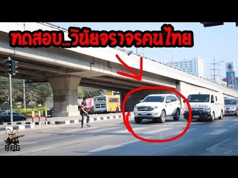 ทดสอบจิตใต้สำนึก..วินัยจราจรคนไทย!!