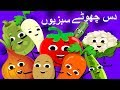 Ten Little Vegetables in Urdu | دس چھوٹے سبزیوں | Urdu Nursery Rhymes for Kids