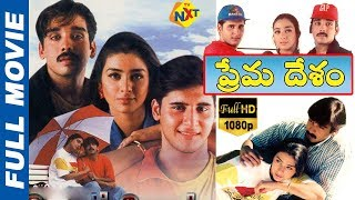 Prema Desam - ప్రేమ దేశం Telugu Full Movie | Abbas | Vineeth | Tabu | Srividya | Vadivelu | TVNXT