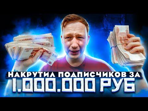 я КУПИЛ МИЛЛИОН ПОДПИСЧИКОВ за МИЛЛИОН РУБЛЕЙ!!! (Реакция Пушера)| Герасев