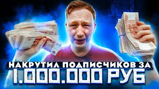 I BOUGHT MILLION SUBSCRIBERS for a MILLION RUBLES !!! (Pusher reaction) | Gerasev