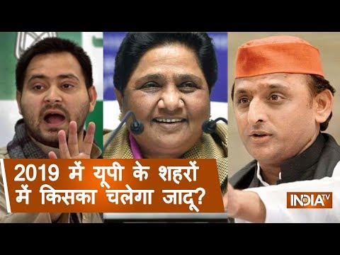 Kurukshetra   Jan 14, 2019: BJP To Be Whitewashed In UP-Bihar, Says Tejashwi Yadav SP-BSP Alliance