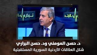 د. حسن المومني ود. حسن البراري - شكل العلاقات الأردنية السورية المستقبلية
