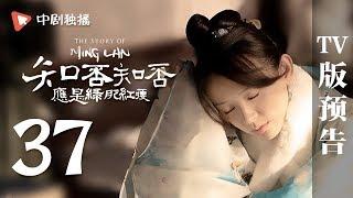 知否知否应是绿肥红瘦 第37集 TV版预告(赵丽颖、冯绍峰、朱一龙 领衔主演)